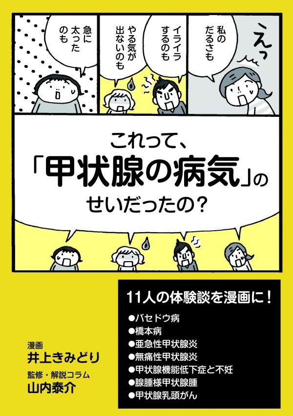 甲状腺_cover