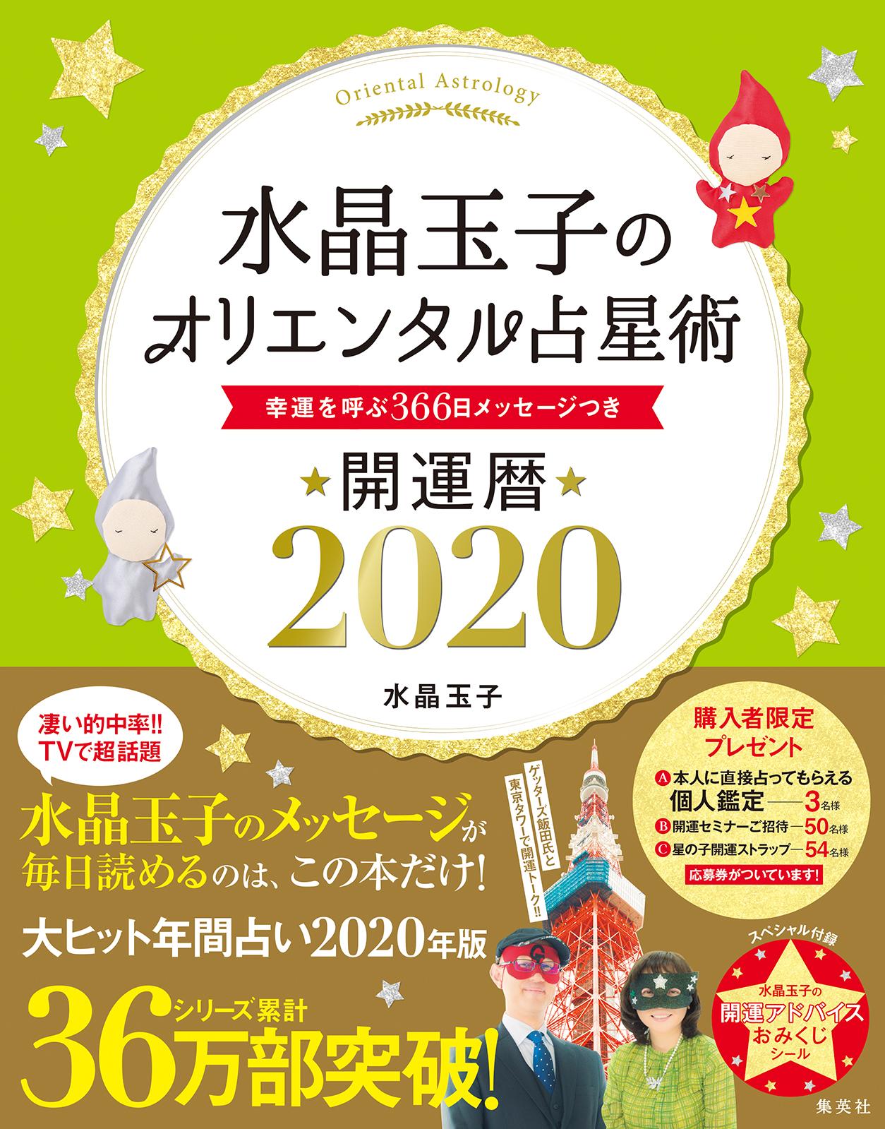 大好評発売中!! 『水晶玉子のオリエンタル占星術 幸運を呼ぶ366日メッセージつき 開運暦2020』