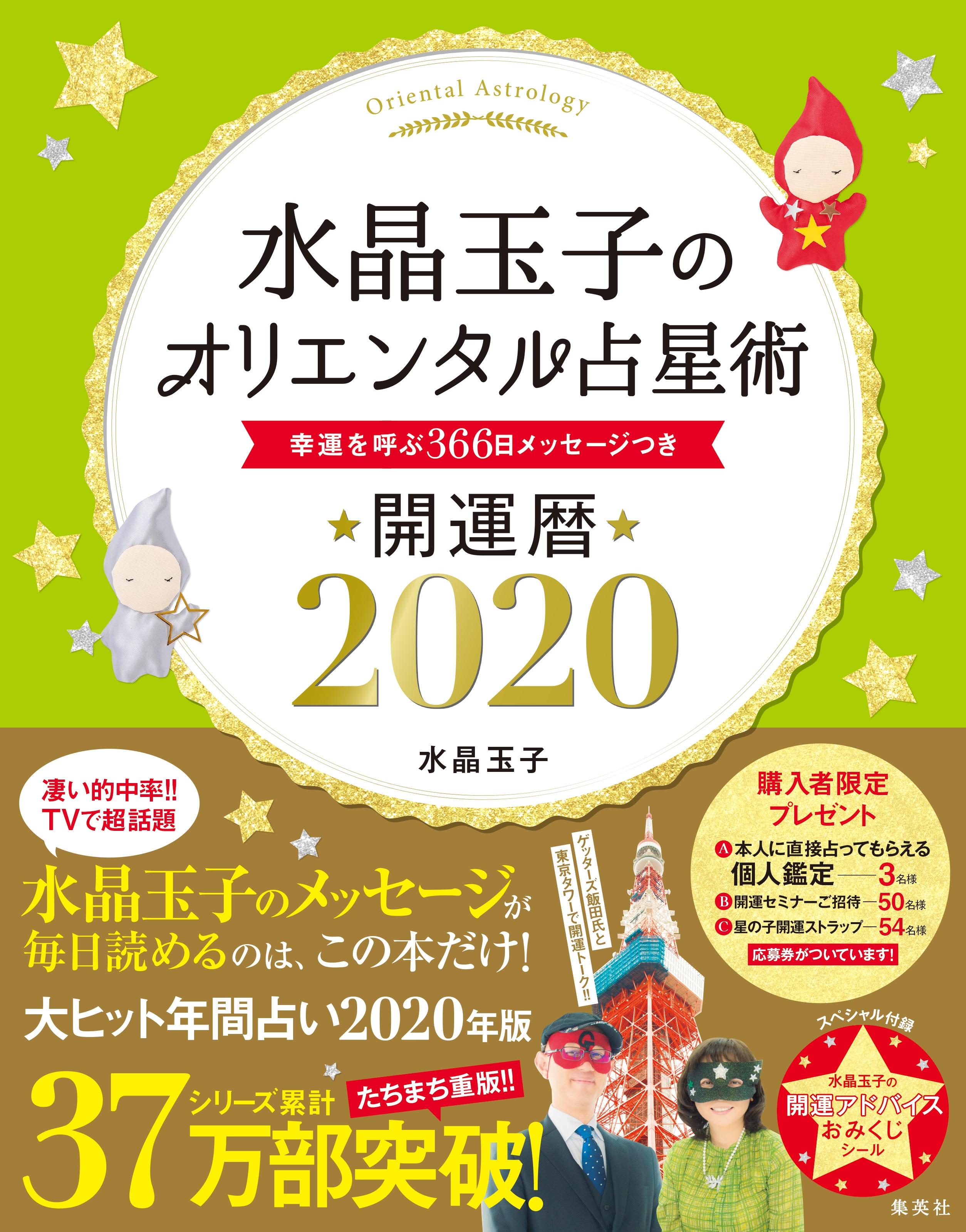 累計37万部突破!! 『水晶玉子のオリエンタル占星術 幸運を呼ぶ366日メッセージつき 開運暦2020』