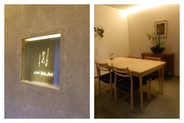 【京都市東山区】やよいのカフェ