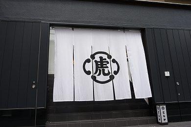 限定品も!京都南座にできた「とらや」の新店舗、「京都四條南座店」