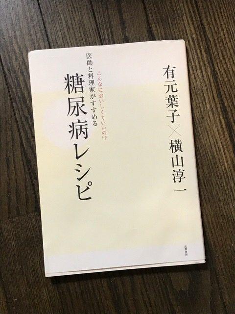 有元葉子さん×横山淳一さん著、糖尿病レシピの表紙写真