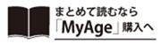 MyAge2019秋冬号 購入アイコン