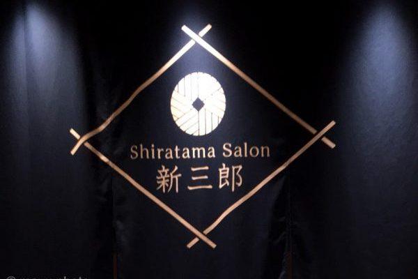 AKOMEYA TOKYO in la kagūで、念願の「白玉屋新三郎」の白玉スィーツを