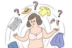 太ってきた私、似合うものを見つける方法は?