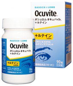 目の健康寿命 オキュバイト+ルテイン