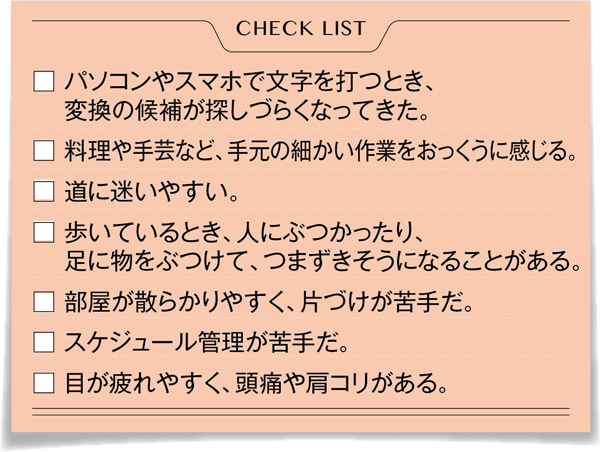 目の健康寿命 チェック表