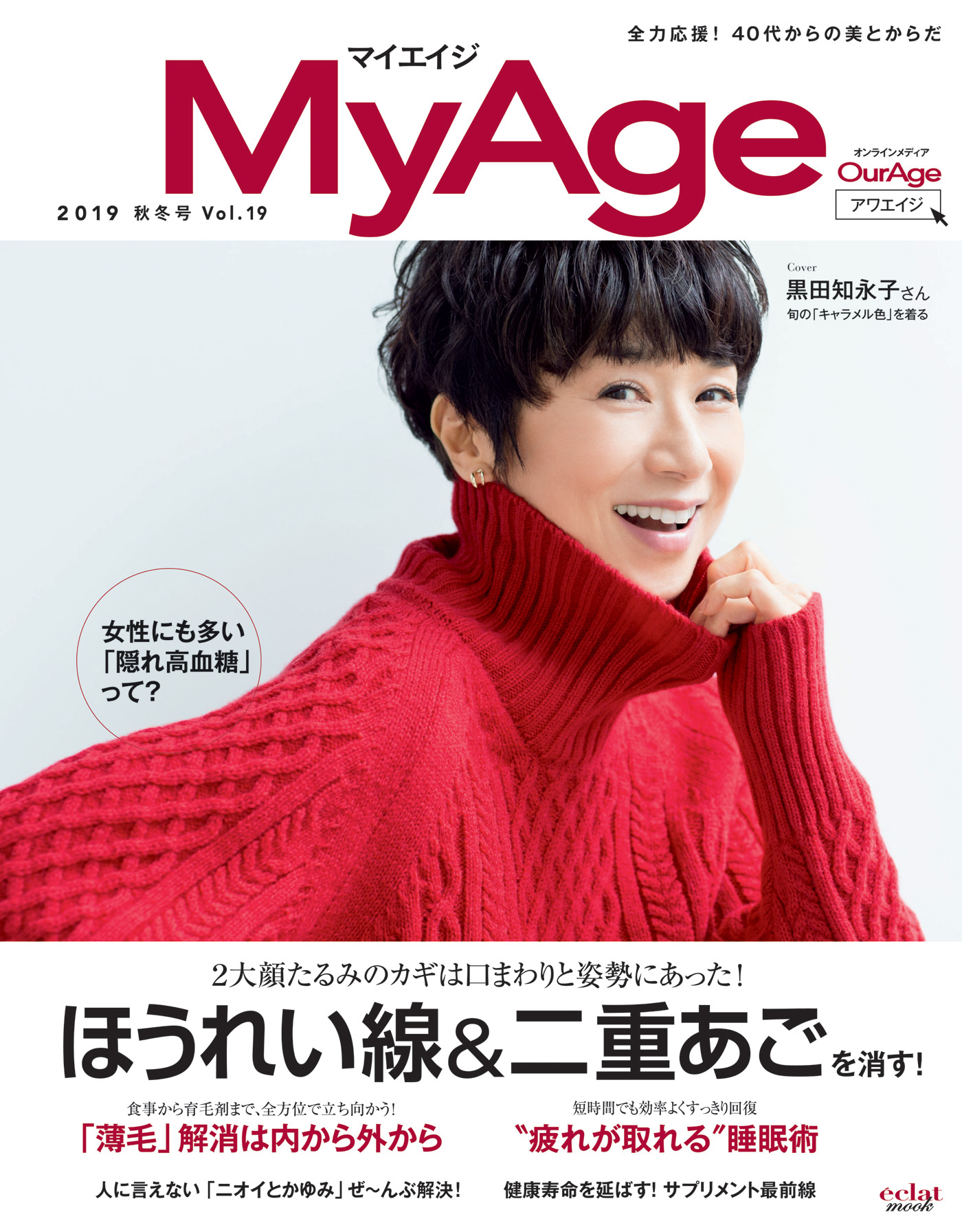 MyAge 2019年 秋冬号