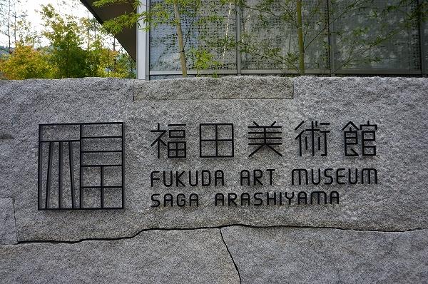 嵐山に誕生した「福田美術館」。初公開を含む、京都ゆかりの貴重な作品が多数!