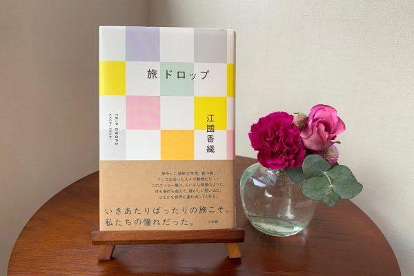 江國香織さんの感性が見えてくる、さまざまな味の旅エッセイ