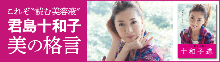 20年近く十和子さんを取材してきた「十和子道」担当編集者による秘蔵エピソード付き!