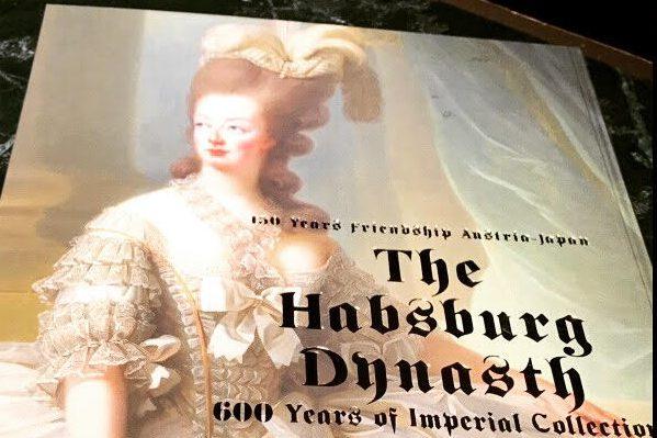 ヨーロッパの名門貴族ハプスブルク家のウェディング晩餐会へ