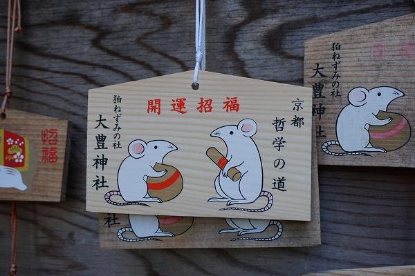 令和最初のお正月は、干支の最初の狛ねずみへ初詣「大豊神社」