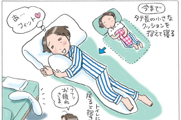 横向き寝枕と抱き枕、どっちがいい?/不眠に悩む50代イラストレーターが体験!