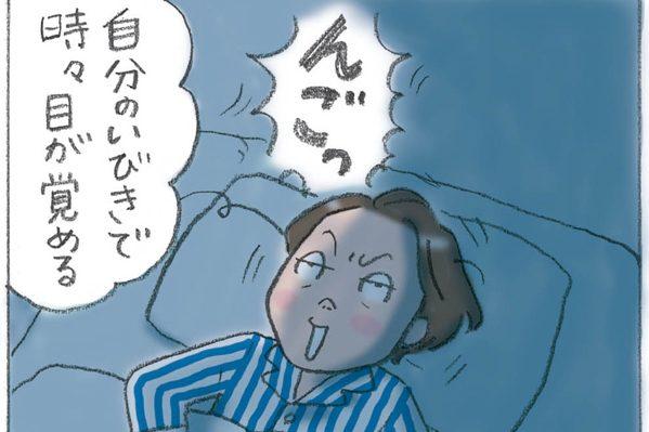 不眠に悩む50代イラストレータ-が「 睡眠クリニック」に潜入してみたら