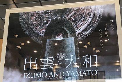 令和最初の春に、日本の始まりを知る展覧会「出雲と大和」