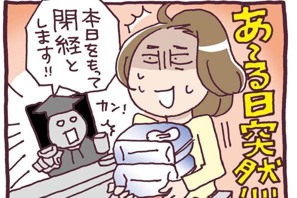 【読者アンケート】先輩たちのオドロキ!4つの閉経エピソード