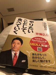 朝倉さん 本