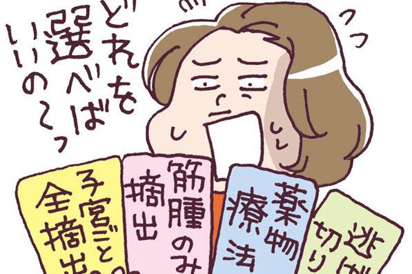 実は悩む人が多い! 閉経後の子宮筋腫どうする?