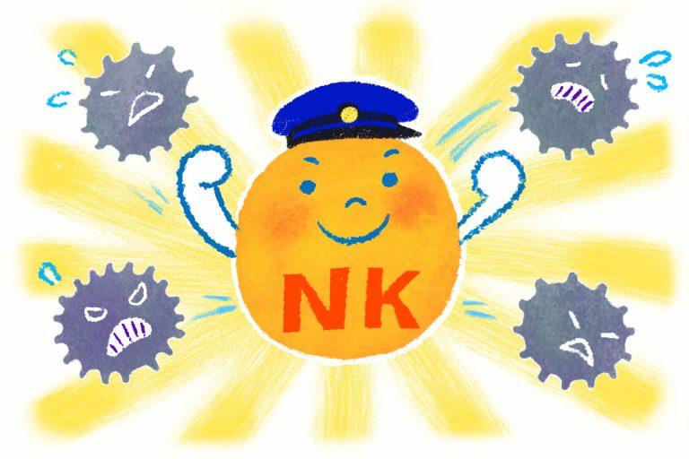 自然免疫の要「NK(ナチュラルキラー)細胞」に注目! 免疫力をアップ!