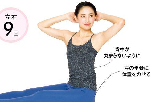 骨盤底筋と連動する内転筋群と体幹も鍛えて姿勢をきれいに「グースヒップウォーク」/骨盤底筋「超かんたんヨガ」⑥
