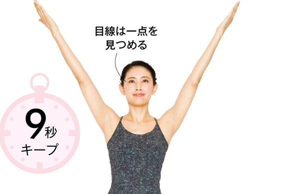 内転筋も鍛えてヒップアップ「ドルフィンツリー」/骨盤底筋を鍛える「超簡単ヨガ」④
