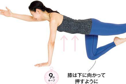 骨盤底筋と連動する腹横筋を鍛えてポッコリお腹も解消「オンリーニー」/骨盤底筋「超かんたんヨガ」③