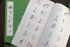 おうち時間は、師範取得を目標に通っていた書道の自習時間に使っています。