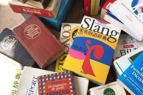 本棚から出てきた100年前の辞書と詩と数学と