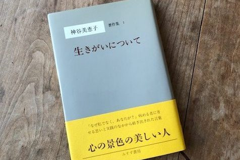 生きがいとは?コロナ渦の折り、「大勢の魂を救済した」といわれる神谷美恵子の伝説の本が50代の私に投げかけたもの