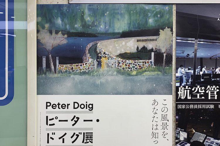 休館中のピーター・ドイグ展を、ヴァーチャルガイドツアーでちゃっかり鑑賞しました!