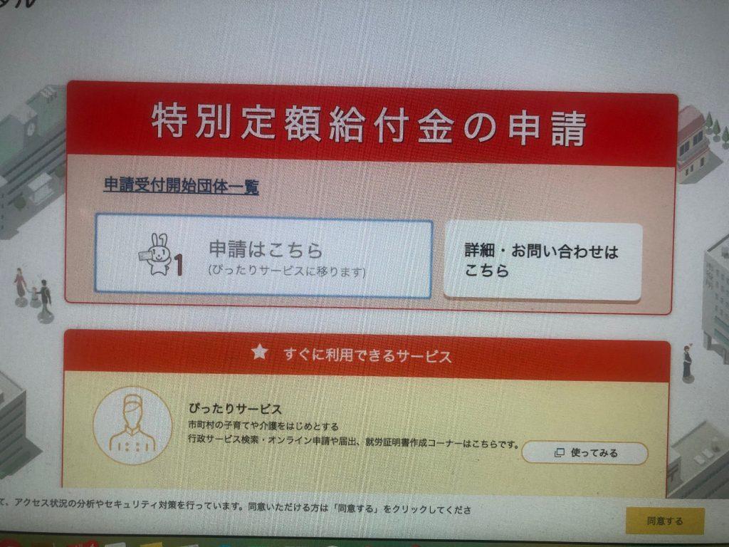 朝倉さん 申請画面