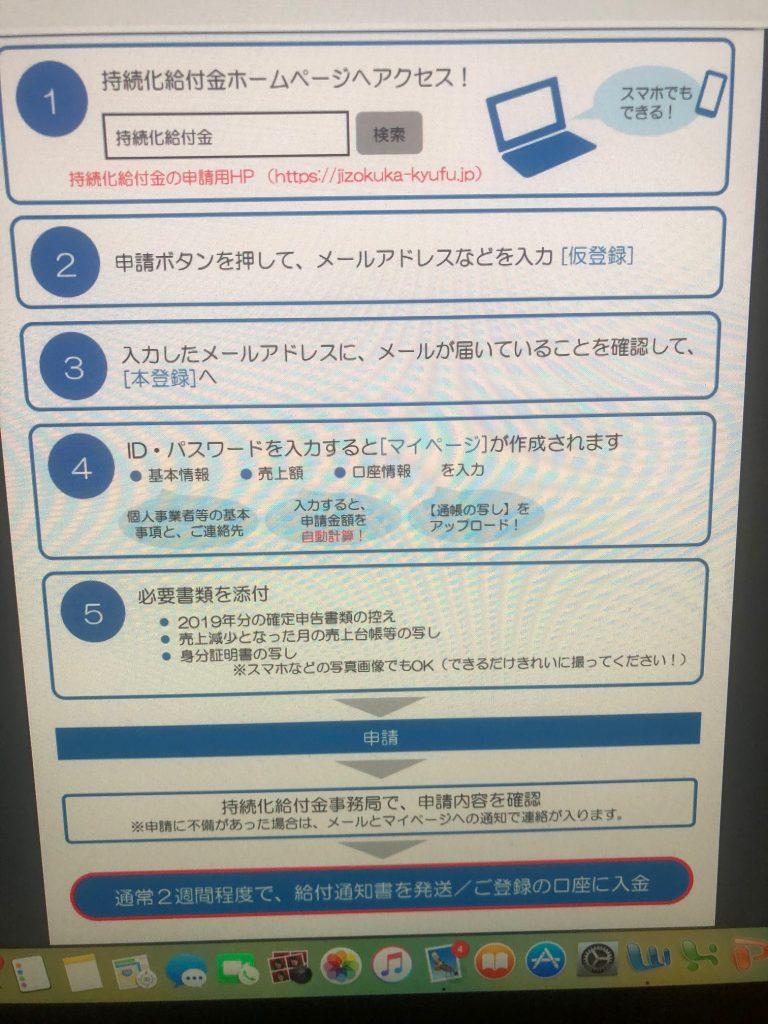 朝倉さん 持続化給付金申請手順