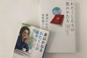 コロナ終息後に旅行を楽しむために、好きな本を読み返しています