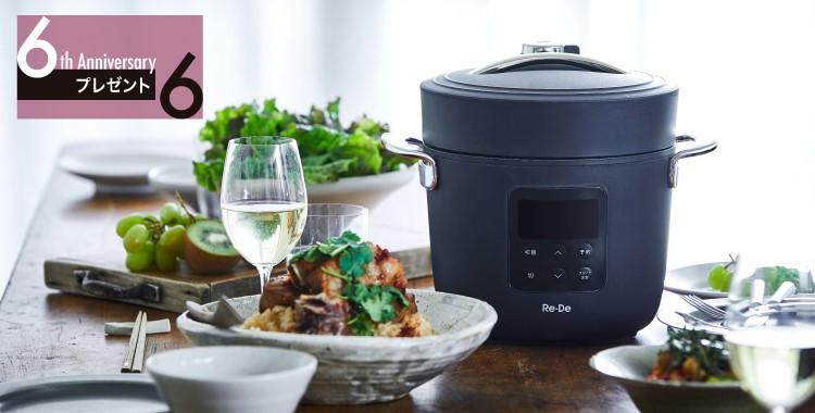 6連発プレゼント第6弾 25分で美味しいごはんも本格料理も!電気圧力鍋「Re・De  Pot(リデ  ポット)」