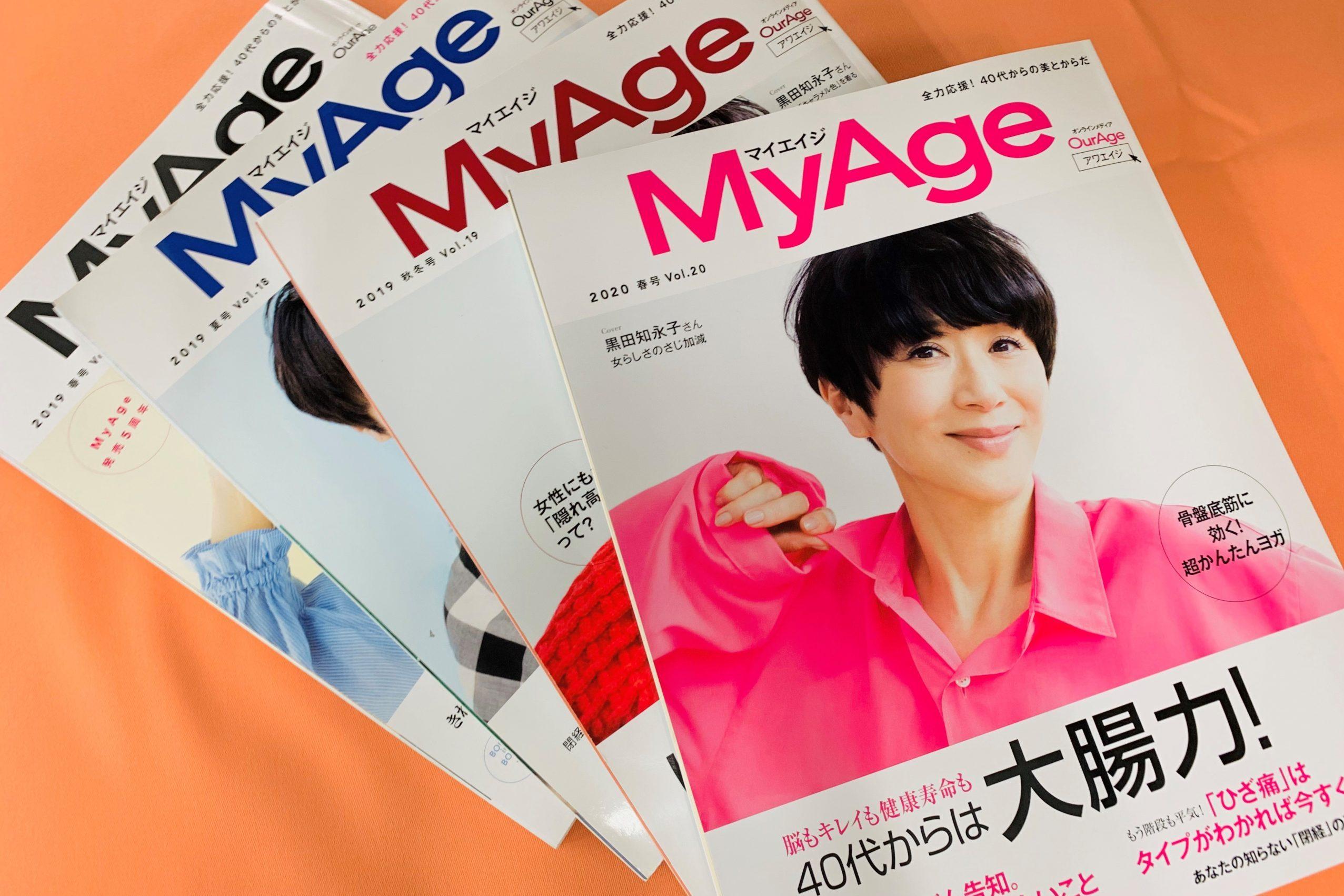 「MyAge」次号は9月2日発売の秋号です!