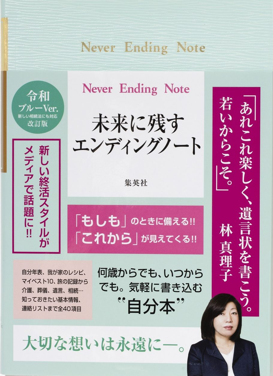 7月3日(金)新装改訂版発売!! 『Never Ending Note ~未来に残すエンディングノート 令和ブルーVer.』