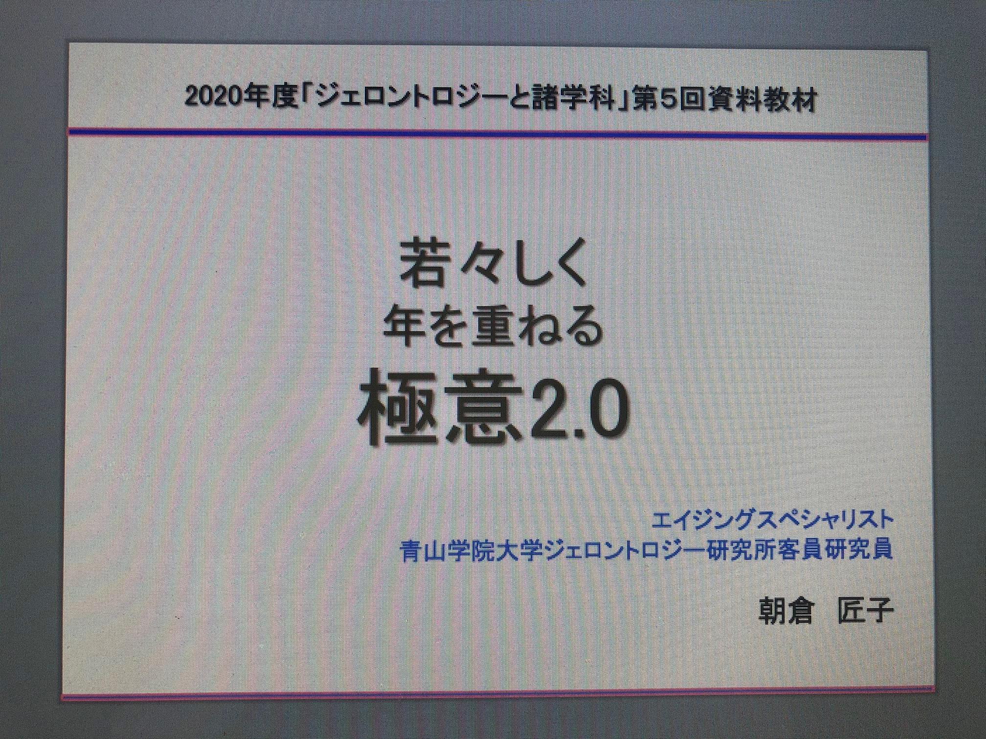 朝倉さん アクティブエイジング1