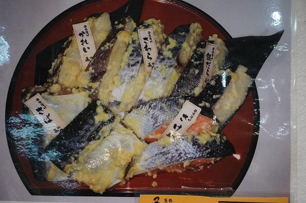 おうちで楽しむ、京の味と物⑩京都人の食卓を彩る、「京都 魚輝」の「干物」と「西京漬」