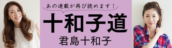 自宅で撮影し、オール私服で登場。十和子さんの生き様と美の秘密を紹介する話題の連載