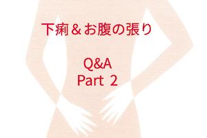 下痢に加えて吐き気や発熱がある場合、病名は?/「下痢」の疑問 Part2