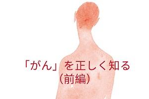 """生涯でがんになる確率は男性62%、女性は…/""""がん""""の本当の姿を知っていますか?(前編)"""