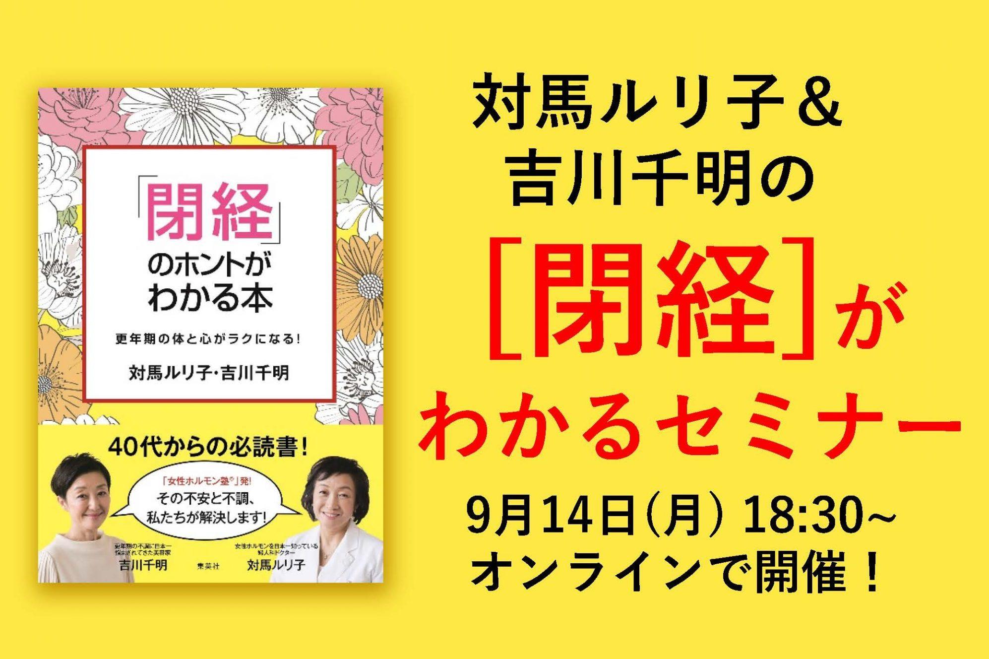 参加費無料!! 9月14日(月)対馬ルリ子さん・吉川千明さんによる【閉経】オンラインセミナー開催!