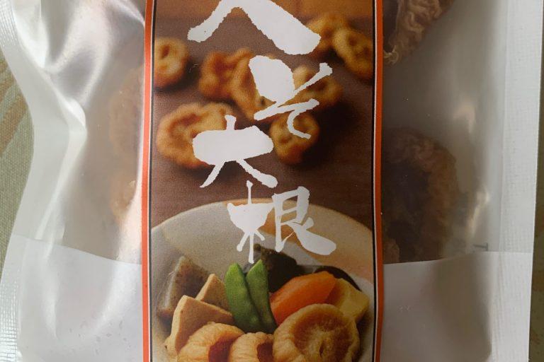 宮城県丸森町の名物「へそ大根」は日本のスーパーフード!