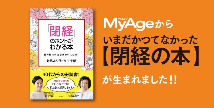 9月4日発売!「閉経」のホントがわかる本