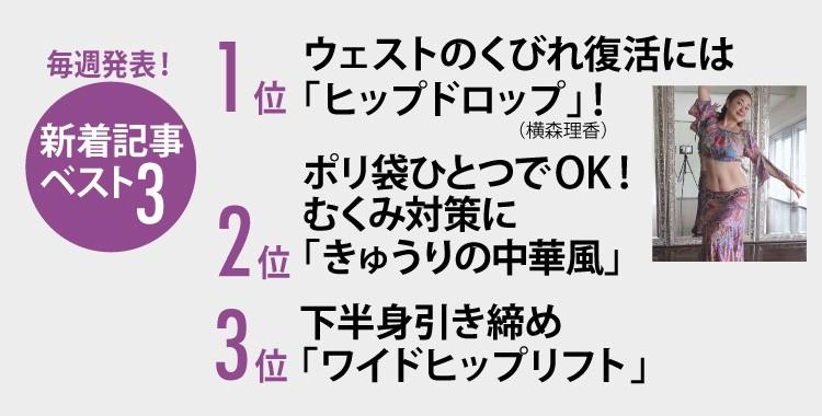 新着記事ベスト3