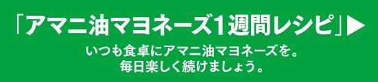 キユーピーTU_バナー