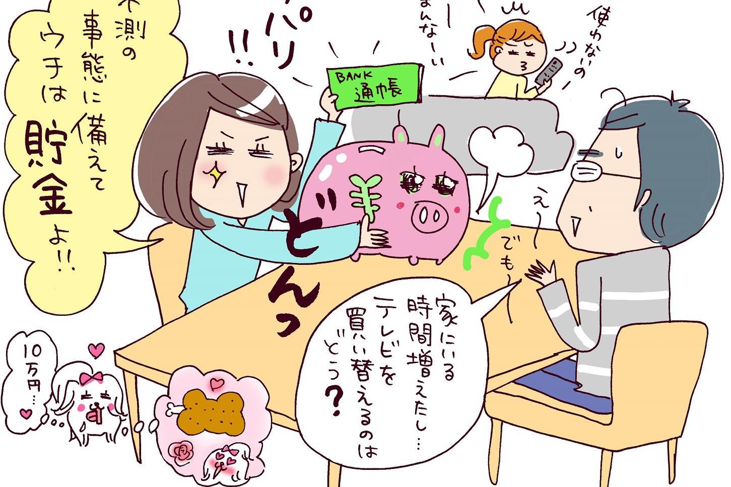 〝特別定額給付金10万円は何に使いますか?〟(読者の声を集めた「隣の50歳」㉓)