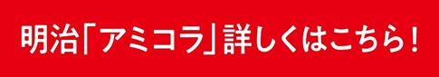 明治TU_banner