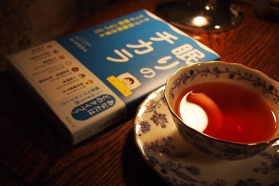 睡眠の質を落とすカフェインに注意!